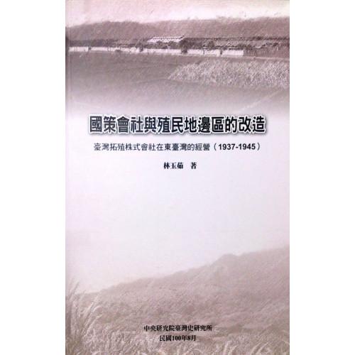國策會社與殖民地邊區的改造-臺灣拓殖株式會社在東臺灣的經營(1937-1945)