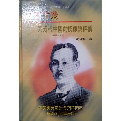 吉野作造對近代中國的認識與評價:1906-1932(精)