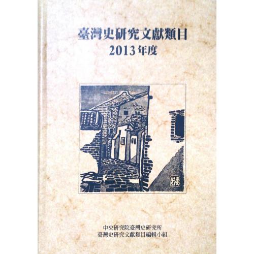 臺灣史研究文獻類目 2013年度 (精)