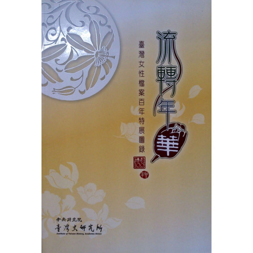 流轉年華-臺灣女性檔案百年特展圖錄