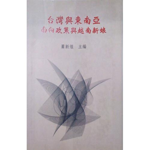 台灣與東南亞南向政策與越南新娘