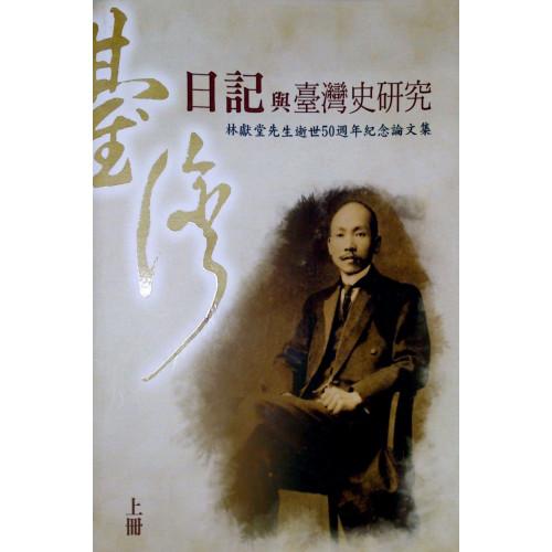 日記與臺灣史研究-林獻堂先生逝世50週年紀念論文集(上冊)