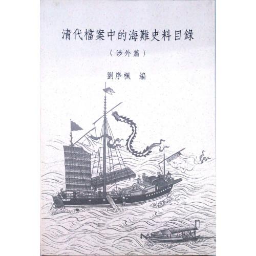 清代檔案中的海難史料目錄(涉外篇)