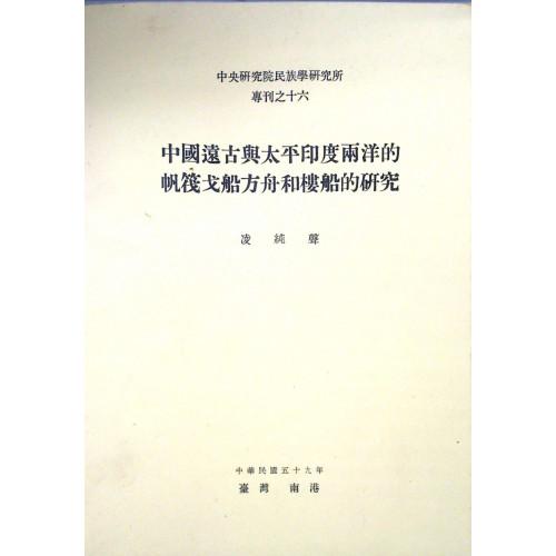 中國遠古與太平印度兩洋的帆筏戈船方舟和樓船的研究