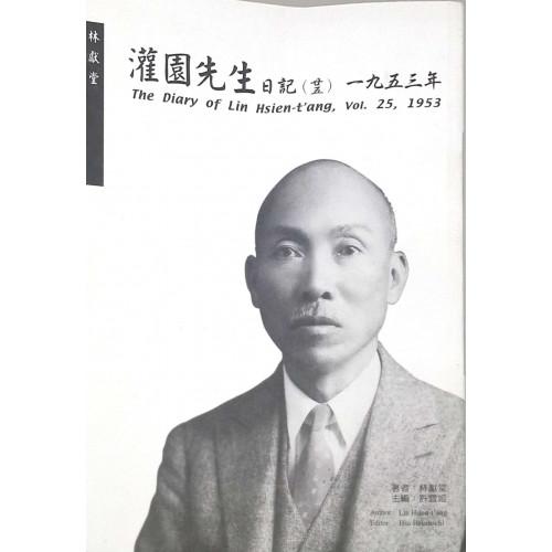 灌園先生日記(二十五)一九五三年