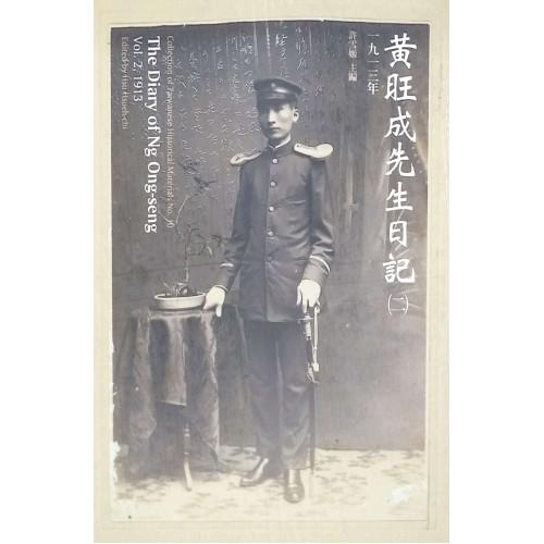 黃旺成先生日記(二)1913(平)