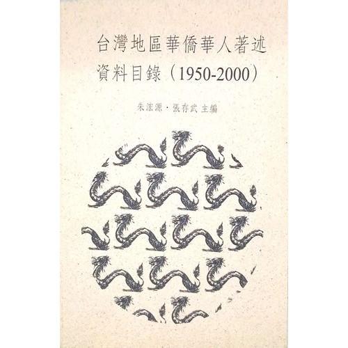 台灣地區華僑華人著述資料目錄(1950-2000)