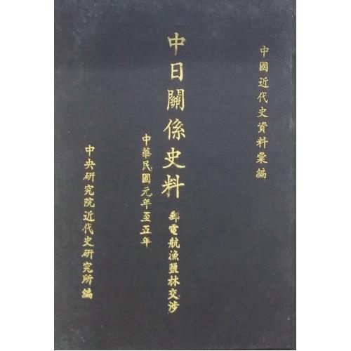 中日關係史料 民國元年至五年 郵電航漁鹽林交涉