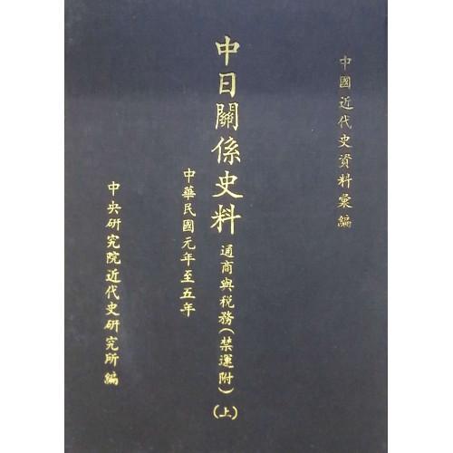 中日關係史料 民國元年至五年 通商與稅務(禁運附)(全兩冊)