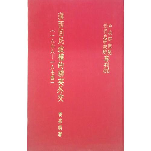 滇西回民政權的聯英外交(1868-1874)