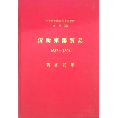 清韓宗藩貿易