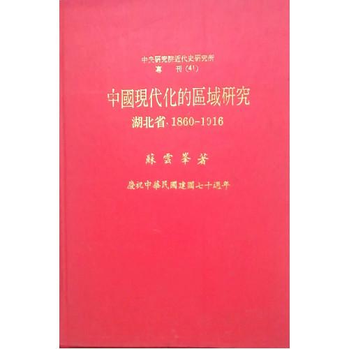 中國現代化的區域研究 湖北省1860-1916