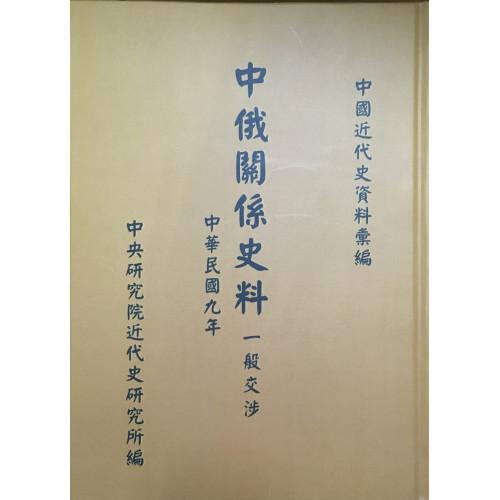 中俄關係史料:一般交涉(1920)(POD)(精裝)