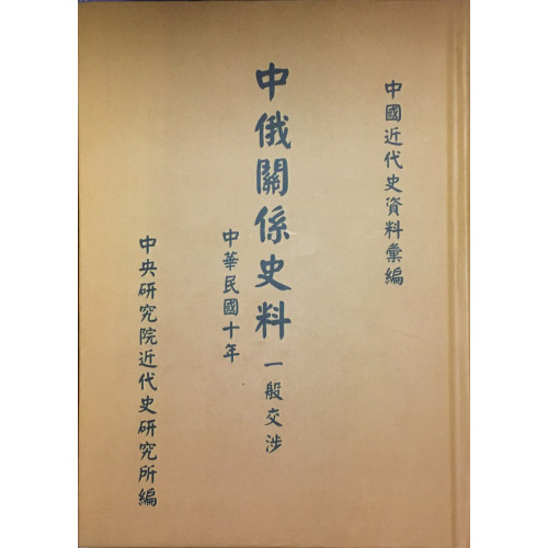 中俄關係史料:一般交涉(1921)(POD)(精裝)