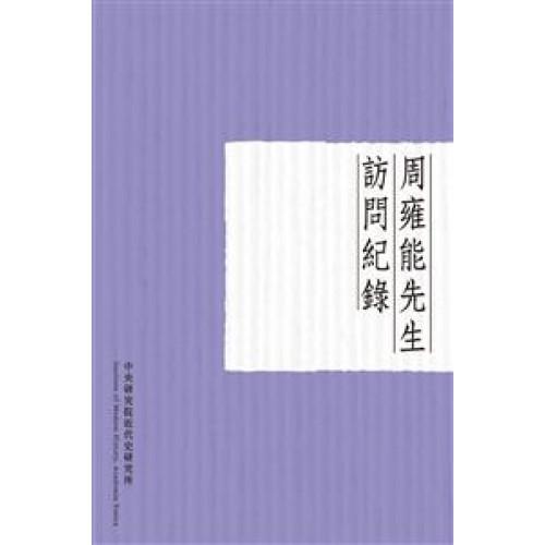 周雍能先生訪問紀錄(POD)