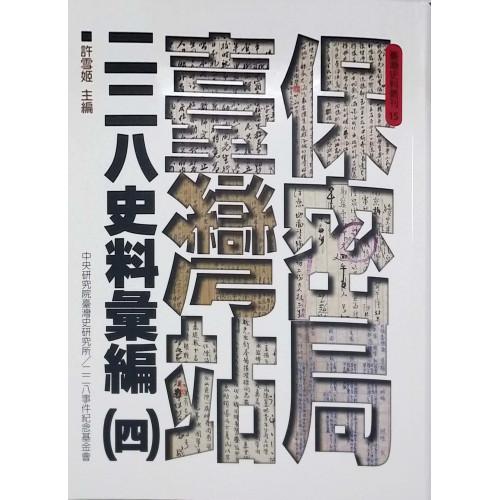 保密局台灣站二二八史料彙編(四)(精)
