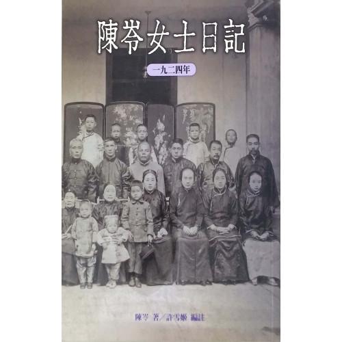 陳岑女士日記:一九二四年(平裝)