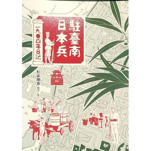 駐台南日本兵1904年日記