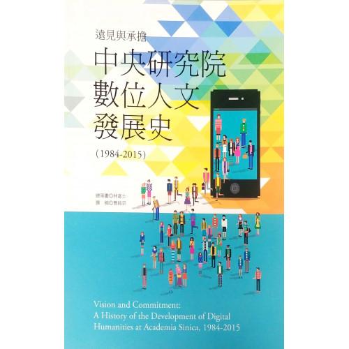遠見與承擔:中央研究院數位人文發展史(1984-2015)