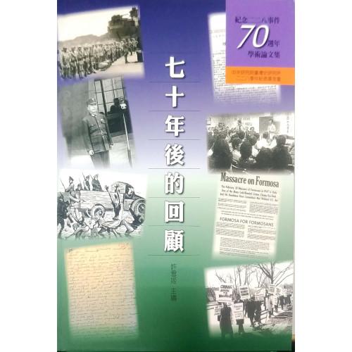 七十年後的回顧-紀念二二八事件70周年學術論文集