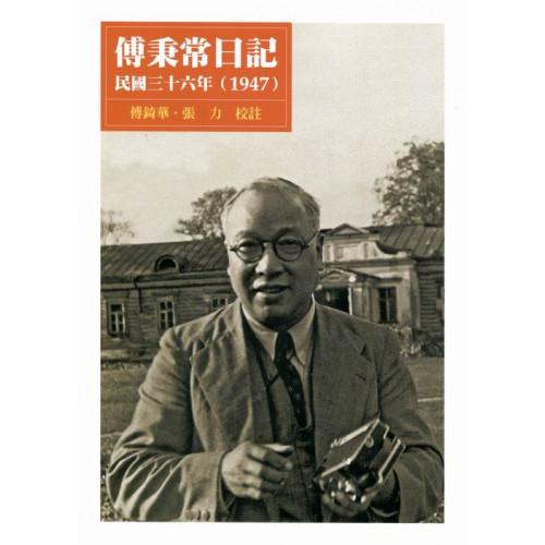 傅秉常日記,民國三十六年(1947)