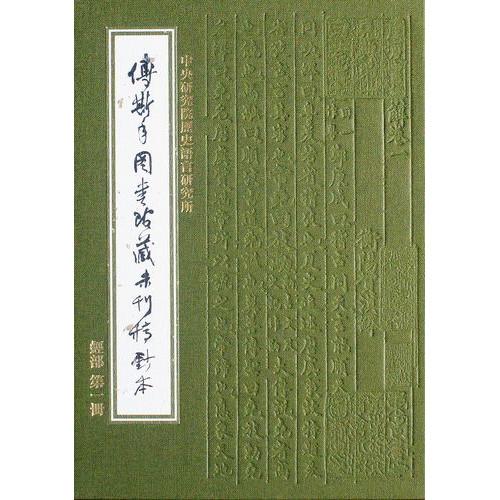傅斯年圖書館藏未刊稿鈔本・經部(第一冊)