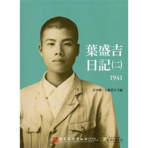 葉盛吉日記(二)1941