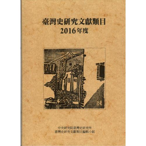 臺灣史研究文獻類目2016年度