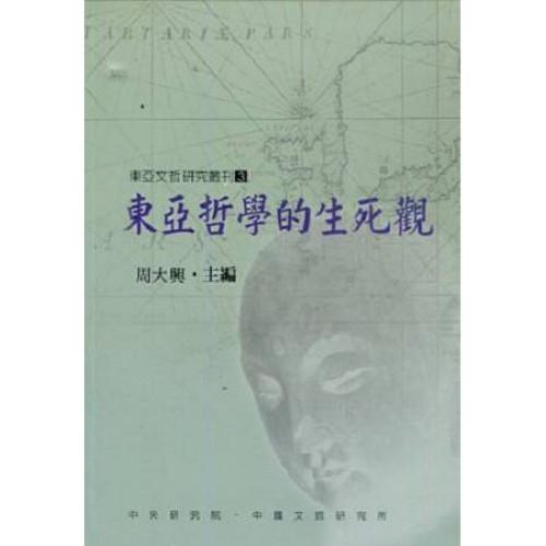 東亞哲學的生死觀