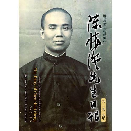 陳懷澄先生日記(三)(精裝)