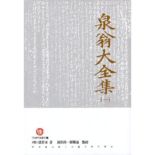 泉翁大全集(一至四冊)