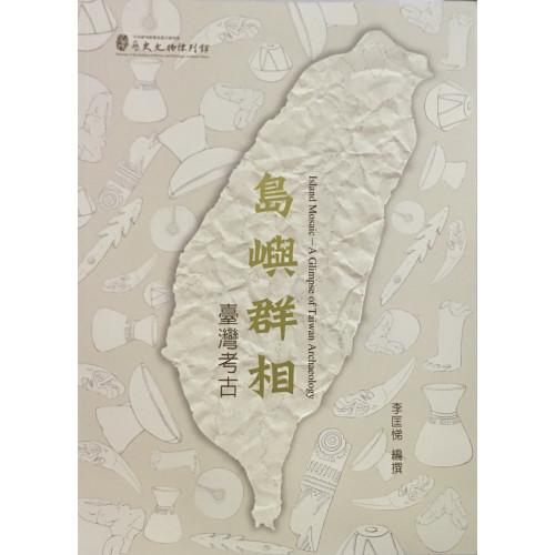 島嶼群相──臺灣考古