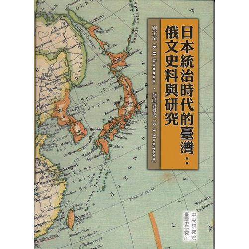 日本統治時代的臺灣:俄文史料與研究