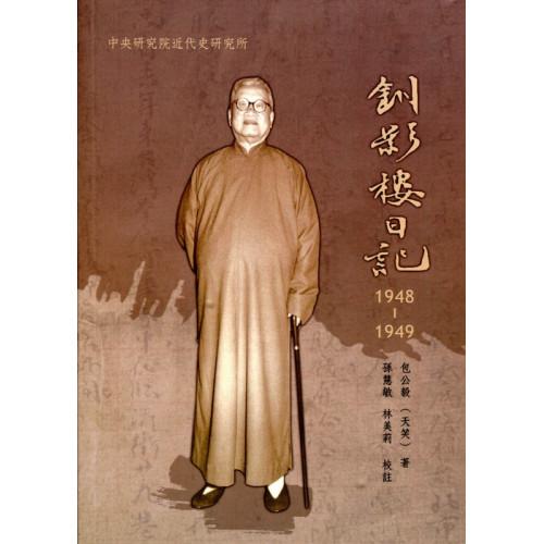 釧影樓日記,1948-1949