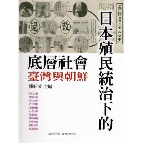 日本殖民統治下的底層社會:臺灣與朝鮮