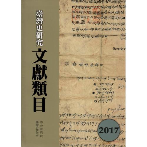 臺灣史研究文獻類目2017年度