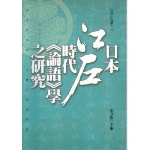 日本江戶時代《論語》學之研究
