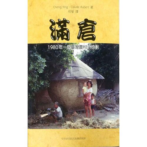 滿倉:1980年一個台灣農村的掠影(平)