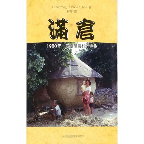 滿倉:1980年一個台灣農村的掠影(精)