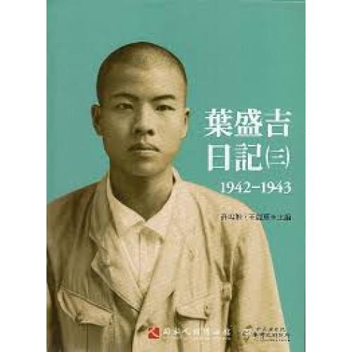 葉盛吉日記(三)1942-1943