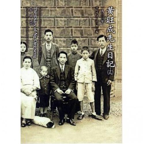 黃旺成先生日記(十九)一九三三(精)