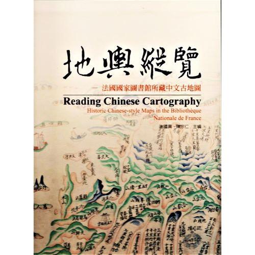 地輿縱覽:法國國家圖書館所藏中文古地圖