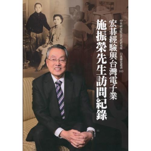 宏碁經驗與台灣電子業—施振榮先生訪問紀錄