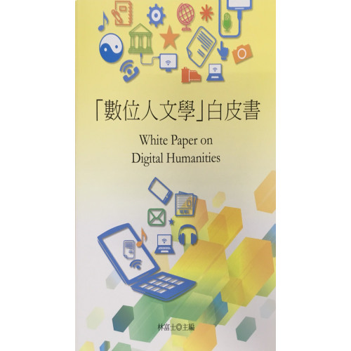 「數位人文學」白皮書 White Paper on Digital Humanities