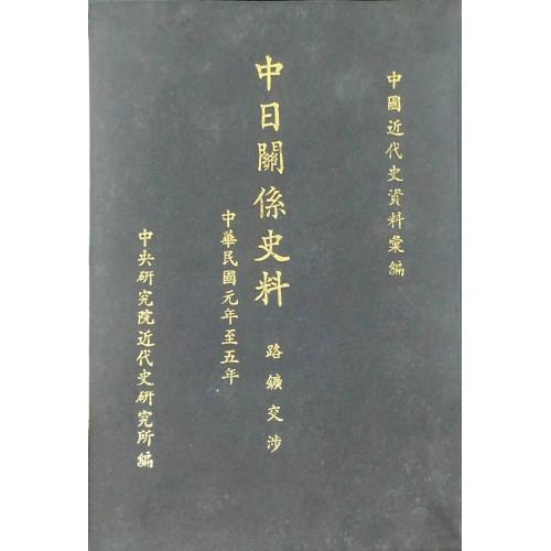 中日關係史料:路礦交涉(1912-1916)(精裝)