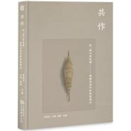 共作:記「她方的記憶」 —泰雅老物件的部落展示
