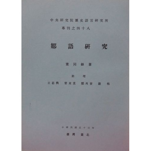 鄒語研究 A DESCRIPTIVE STUDY OF THE TSOU LANGUAGE FORMOSA
