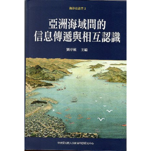 亞洲海域間的信息傳遞與相互認識