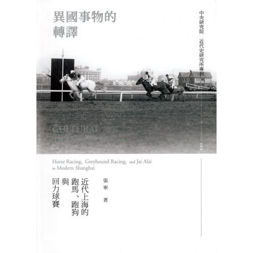 異國事物的轉譯:近代上海的跑馬、跑狗與回力球賽