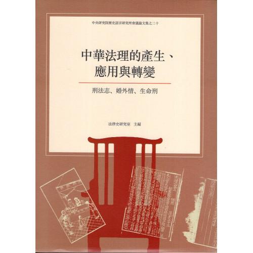 中華法理的產生、應用與轉變——刑法志、婚外情、生命刑